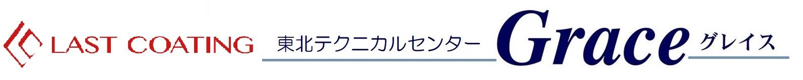 青森県弘前市のカーコーティング専門店【グレイス】